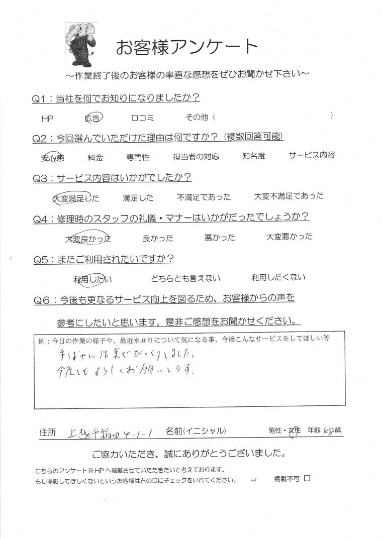 上越市稲田4-1-1 ○様