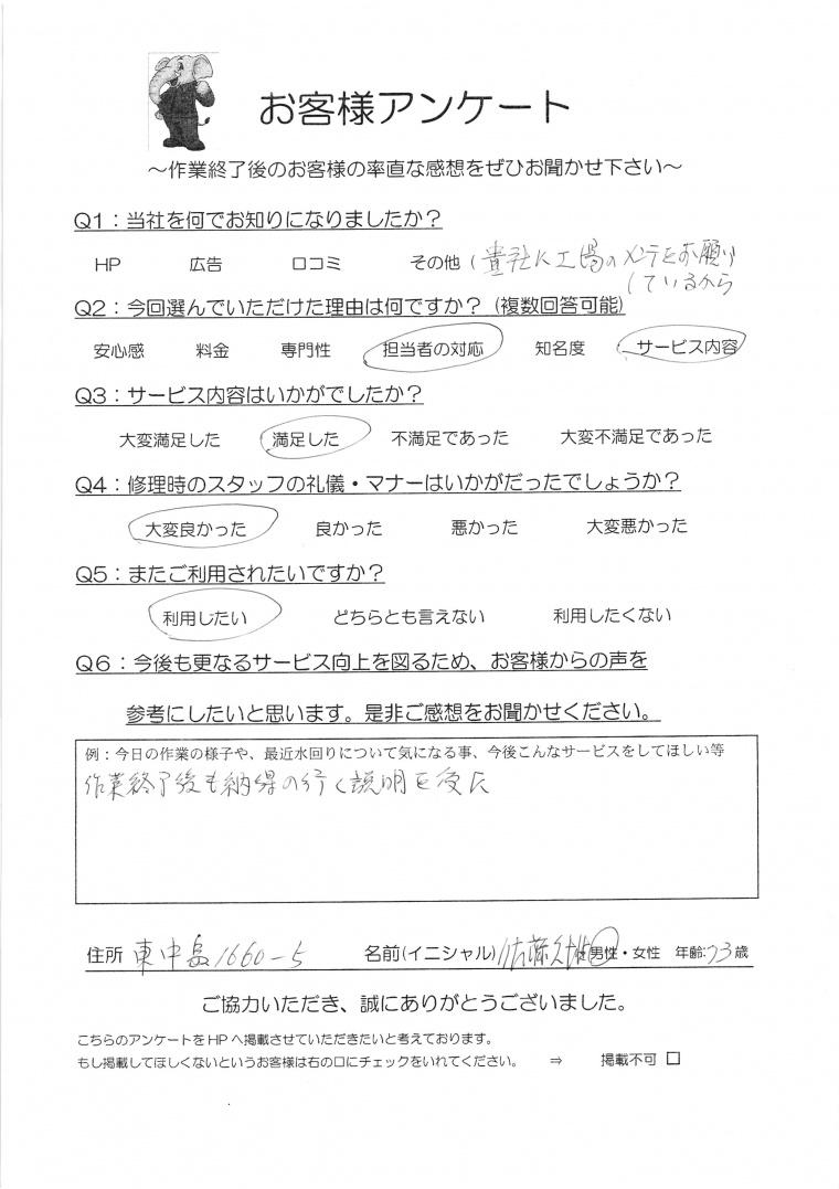 上越市東中島1660-5 佐藤久雄様