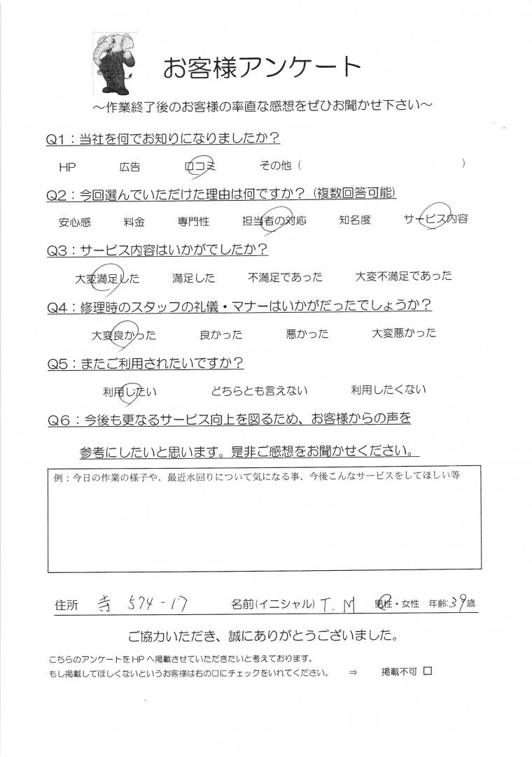 上越市寺574-17 T・M様